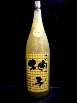 画像1: 大那 柚子酒 ゆずこ 1800ml