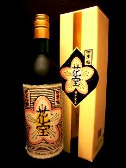 画像1: 四季桜 花宝 純米吟醸 720ml