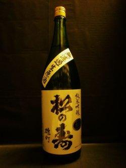 画像1: 松の寿 純米吟醸 雄町 無濾過生原酒 1800ml