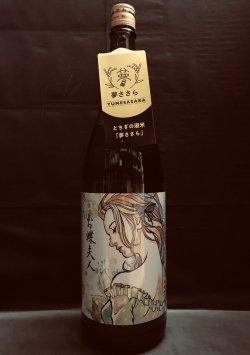 画像1: 松の寿 純米吟醸 お蝶夫人 720ml 【夢ささら】