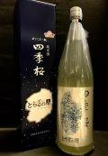 四季桜 純米 とちぎの星 1800ml