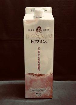 画像1: 健康ぶどう酢 ビワミン 1000ml パック