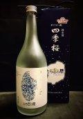 四季桜 純米 とちぎの星 720ml
