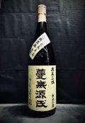 蔓無源氏 全量 原酒 2014年詰 長期貯蔵 37% 1800ml