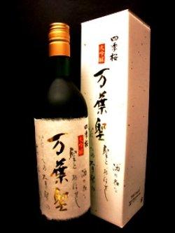 画像1: 四季桜 万葉聖 大吟醸 720ml
