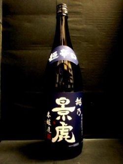 画像1: 越乃景虎 超辛口 本醸造 1800ml