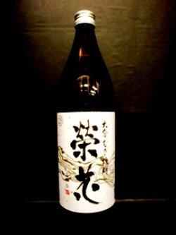 画像1: 四ツ谷酒造 栄花 25% 900ml